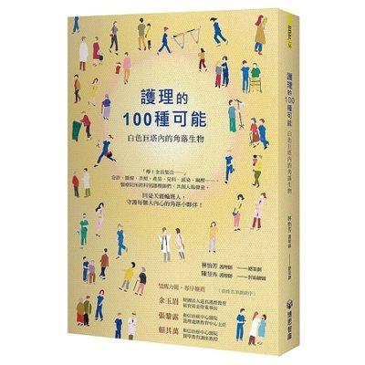 作者: 王秋雯、吳思葦、吳凱榛等 出版社:博思智庫出版日期:2021/0...