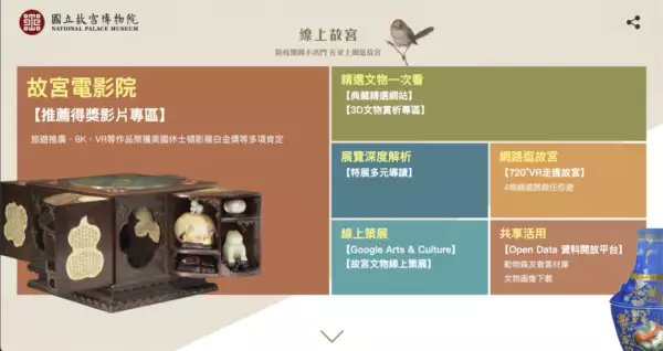圖片來源:國立故宮博物院官網