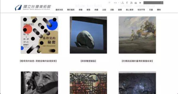 圖片來源:國立臺灣美術館