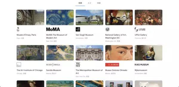 圖片來源:Google Arts & Culture