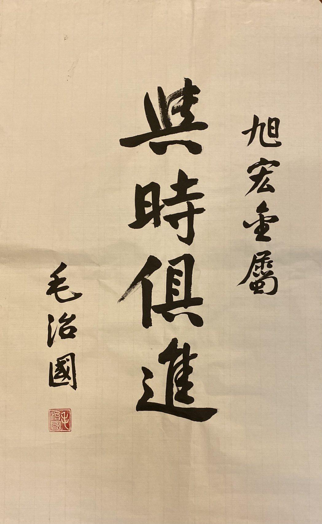 前行政院長毛治國親手書寫墨寶,祝賀旭宏金屬新廠落成。 吳青常/翻攝