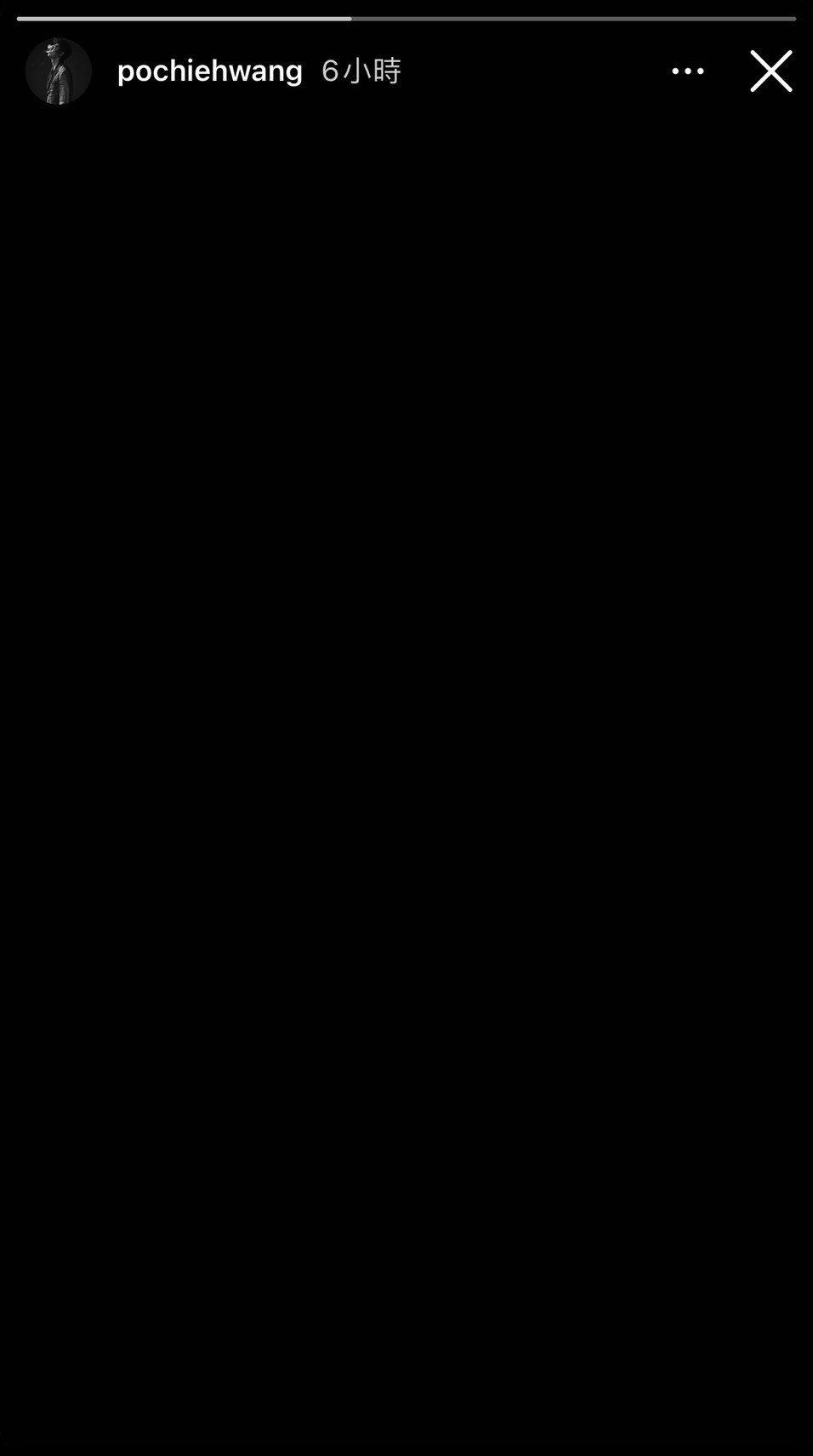 王柏傑IG放出黑畫面。圖/摘自IG