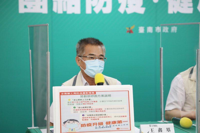 台南市勞工局長王鑫基說明因應疫情協助勞資的方案。圖/勞工局提供