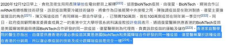 國民黨文傳會副主委黃子哲表示,上海復星的復必泰(BNT)和輝瑞(BNT)只有名稱上的不同」,其餘不論是疫苗的技術與成分,兩者是一模一樣的。圖/黃子哲提供
