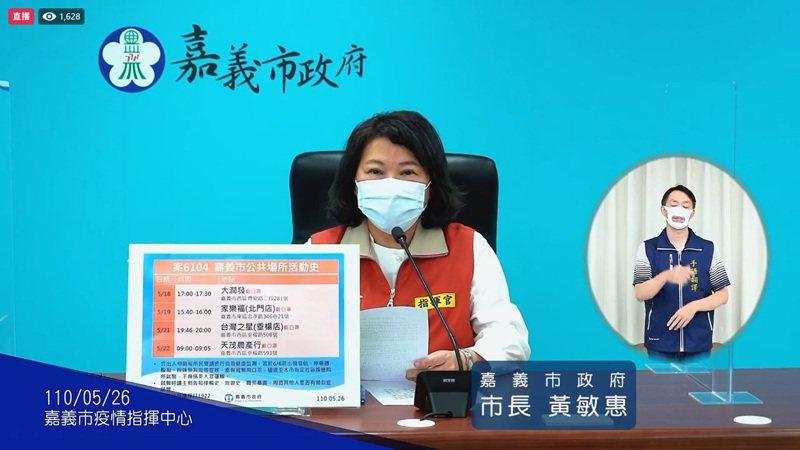 嘉義市長黃敏惠下午公布確診的案6104,為嘉義市第2起本土案例。記者林伯驊/翻攝