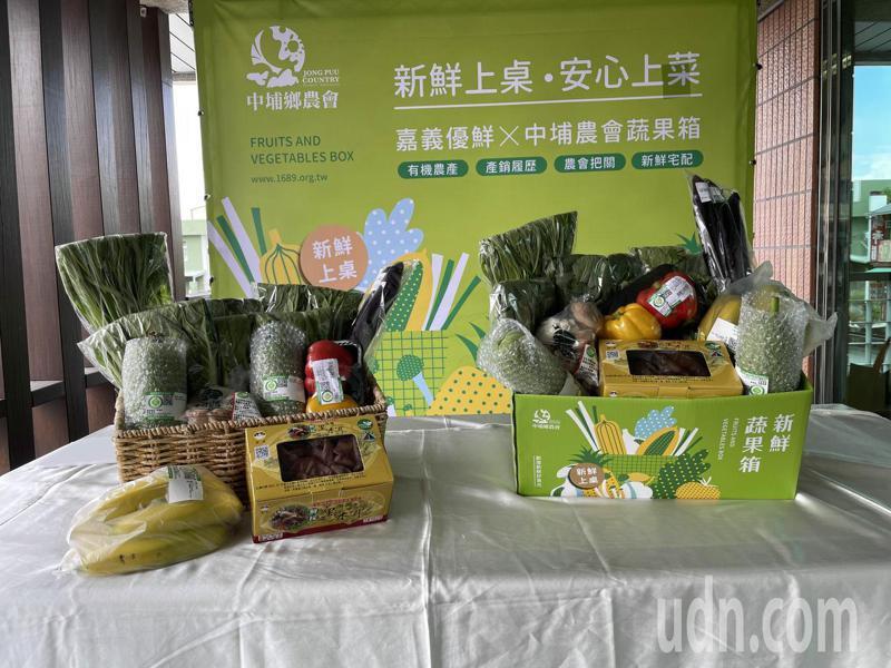 嘉義縣中埔鄉農會推出新鮮蔬果箱,每箱含運費700元,自取500元,每週二、四出貨。記者莊祖銘/攝影