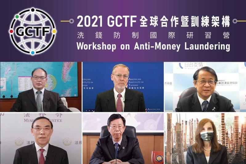 外交部、法務部調查局、美國在台協會(AIT)、日本台灣交流協會、澳洲辦事處今天以視訊方式辦理「全球合作暨訓練架構-洗錢防制國際研習營」(GCTF Workshop on Anti-Money Laundering)。圖/外交部提供