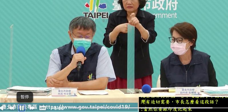 台北市長柯文哲今天說,這波疫情要拖多久,他也不曉得,不過從實務看,上次就沒有下令夜市關掉,這次比上次嚴峻很多,企業怎麼紓困,北市府預計本周五公布。圖/引用自直播