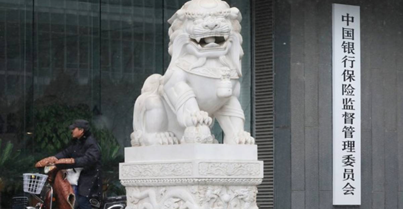 大陸銀保監會傳已要求當地銀行停止向散戶投資者出售與大宗商品期貨相關的賬戶類投資產品。(中新社資料圖片)