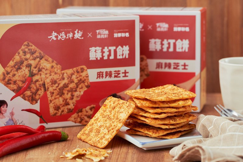 老媽家攜手福義軒,共同推出首款聯名商品「麻辣芝士蘇打餅」。圖/老媽家提供