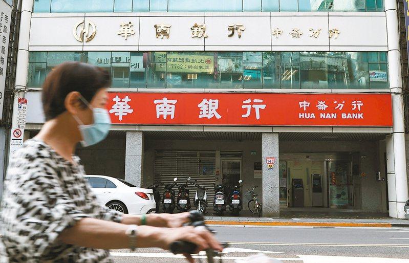 圖為華南銀行示意圖。報系資料照/記者侯永全攝影