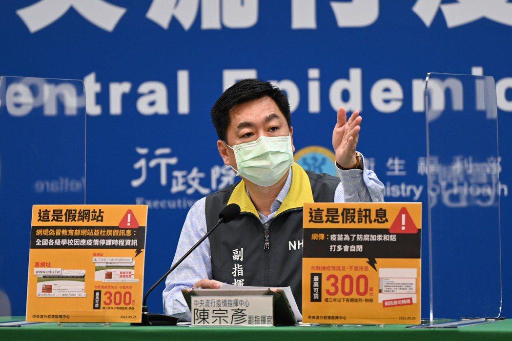 中央流行疫情指揮中心副指揮官陳宗彥於5月25日記者會上澄清假訊息,並請民眾勿再轉傳與散布,以免觸法遭罰。 圖/指揮中心提供