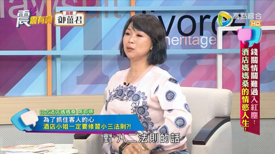 日式酒店媽媽桑席耶娜。 圖/擷自YouTube