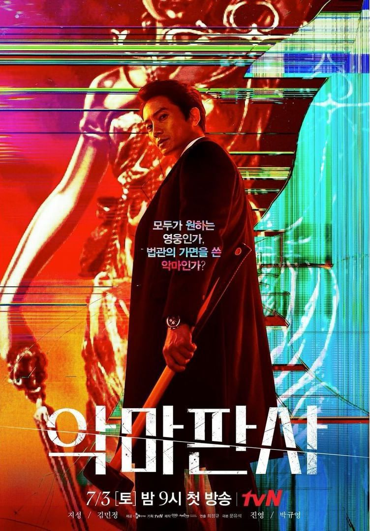 池晟變身「惡魔法官」。圖/擷自tvN IG
