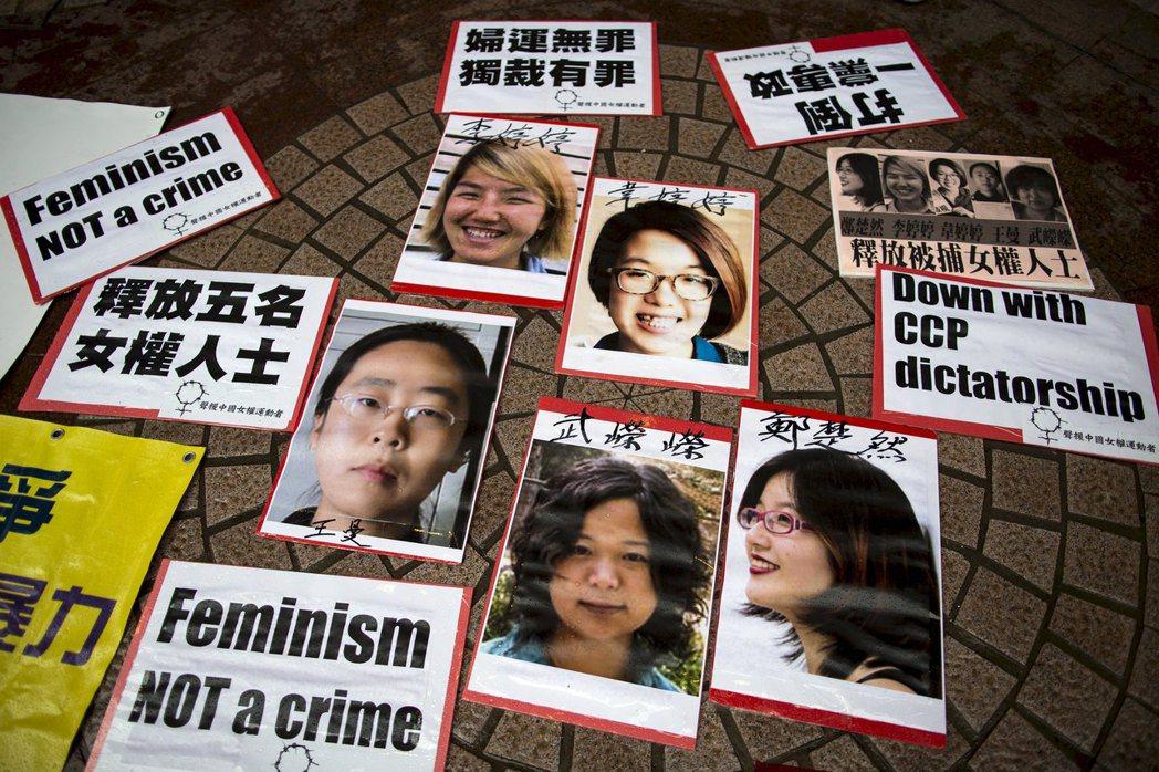 圖為2015年聲援釋放女權五姐妹——李婷婷、鄭楚然、韋婷婷、王曼、武嶸嶸、鄭楚然...