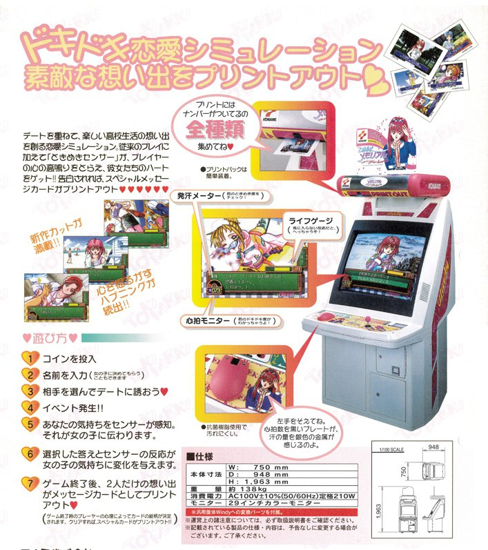 純愛手札也有大型電玩的版本喔!想不到吧!這是一款特殊的筐體,玩家在投幣玩遊戲之後...