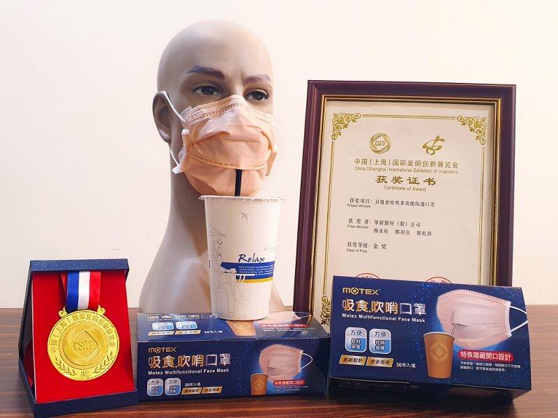 「吸食吹哨口罩」獲得2021「中國(上海)國際發明創新展覽會金牌獎」以及2019...