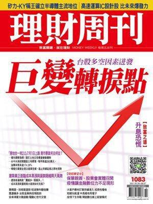 【理財周刊第1083期】