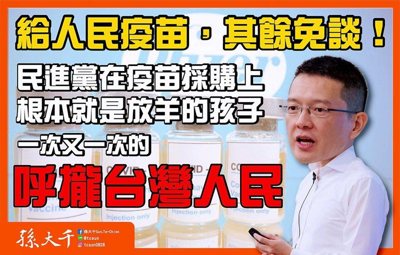 前立委孫大千在臉書表示,民進黨在疫苗採購上,根本就是放羊的孩子,一次又一次的呼攏台灣人民。圖/取自孫大千臉書