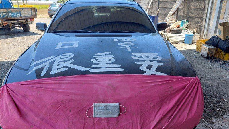 朴子市林姓農民將他中古BMW大七,改裝成防疫宣傳車,車頭掛紅布大口罩,車身及玻璃噴漆,戴口罩等防疫作為文字,開上街頭宣傳吸睛。圖/楊石旭提供
