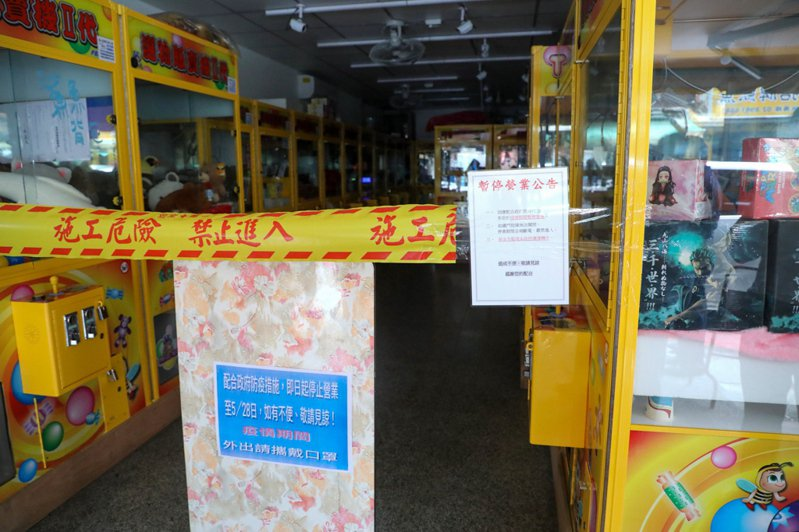 網咖、電玩、夾娃娃機電等場所持續停業至6月14日。圖/新北經發局提供