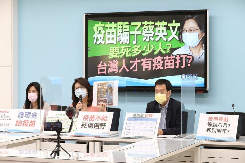 國台辦提出上海復星醫藥集團有意願將其代理的BNT疫苗給台灣,指揮官陳時中仍強調要「中央指導下統籌分配」,圖為國民黨立院黨團批評蔡英文疫苗政策。記者邱德祥/攝影