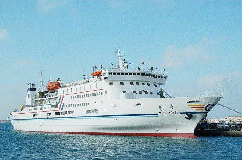 現行負責高雄-馬公航線旅客及貨物運送的台華輪將重新打造新船。  圖/航港局提供