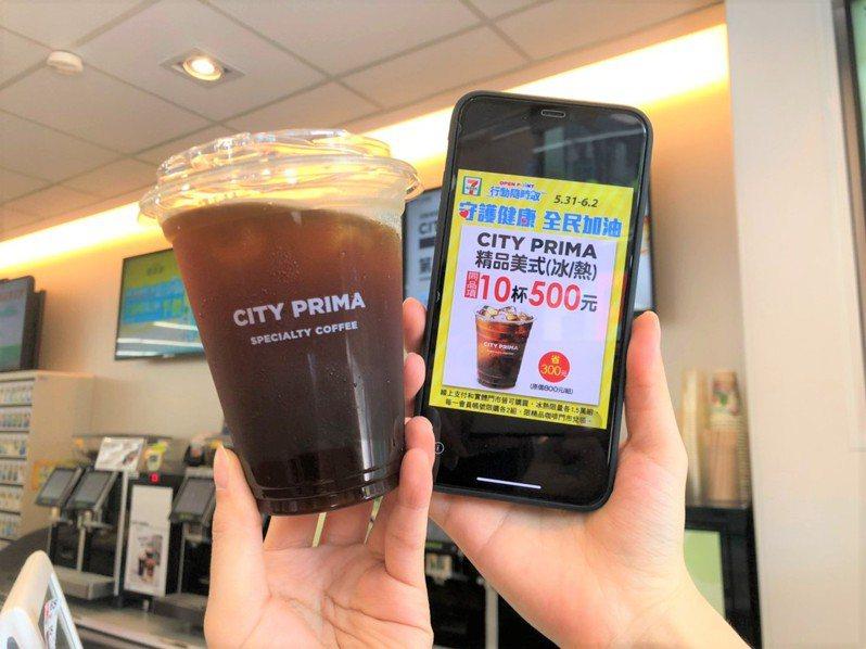 7-ELEVEN OPEN POINT App行動隨時取5月31日至6月2日推出「守護健康全民加油」活動,CITY PRIMA精品美式咖啡10杯特價500元、CITY CAFE大杯拿鐵咖啡12杯特價440元。圖/7-ELEVEN提供