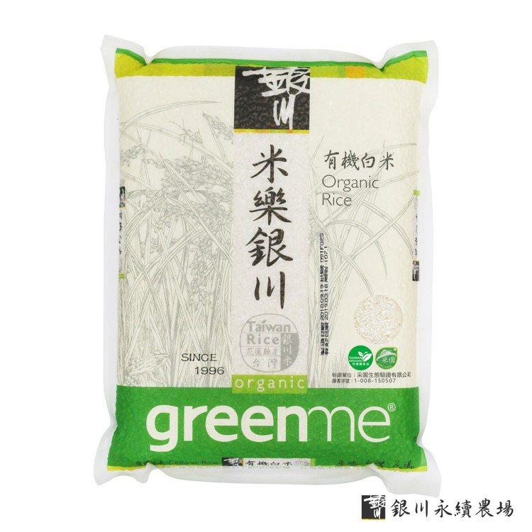 銀川有機白米,蝦皮購物活動優惠價259元。圖/蝦皮購物提供