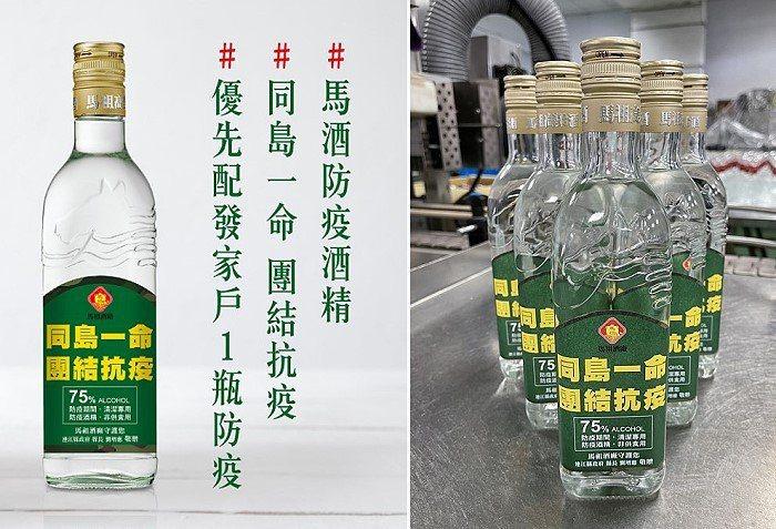 馬祖酒廠重啟防疫酒精生產線,生產1萬瓶防疫酒精。圖/馬祖酒廠官網。