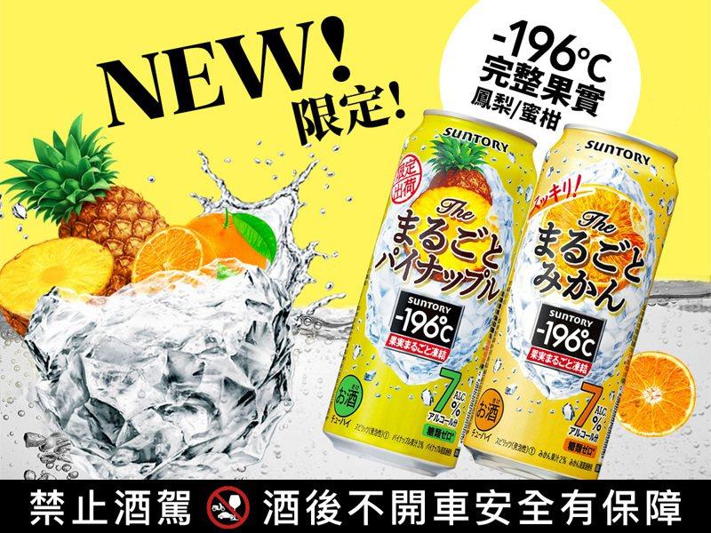 台灣三得利旗下日本銷售冠軍罐裝調酒品牌「-196°C」預告全新系列「-196℃完整果實」的「鳳梨」與「蜜柑」調酒,即將在台上市,每瓶容量500毫升,建議售價均為99元。圖/台灣三得利提供。提醒您:禁止酒駕 飲酒過量有礙健康。