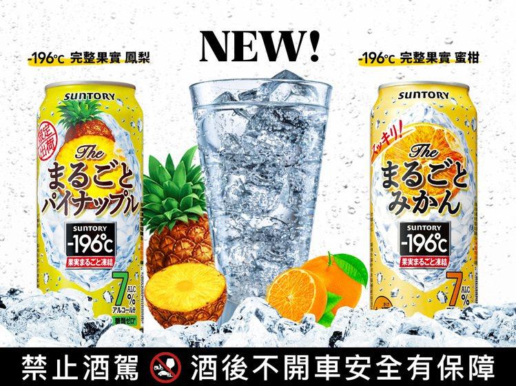 「-196℃完整果實」,選用「鳳梨」及「蜜柑」,豐富果香伴隨著暢快的7%酒精濃度...