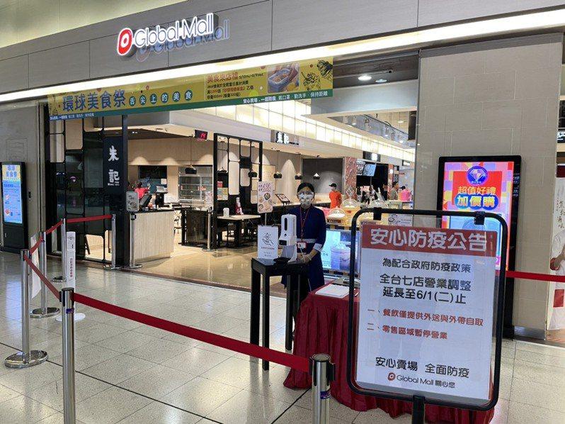 環球購物中心宣布全台七店僅提供民生必需服務(餐飲外帶外送、超市等),並暫停零售區域的實施時間將延長至6月1日。圖/環球購物中心提供