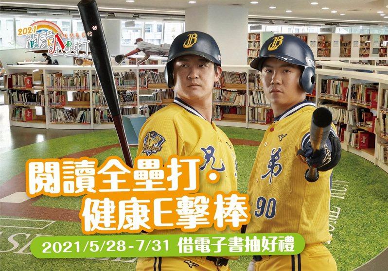中國信託銀行「2021閱讀全壘打 夢想象前行」活動,邀請中信兄弟棒球隊球星許基宏(左)、江坤宇(右)擔任代言人。圖/中信銀行提供