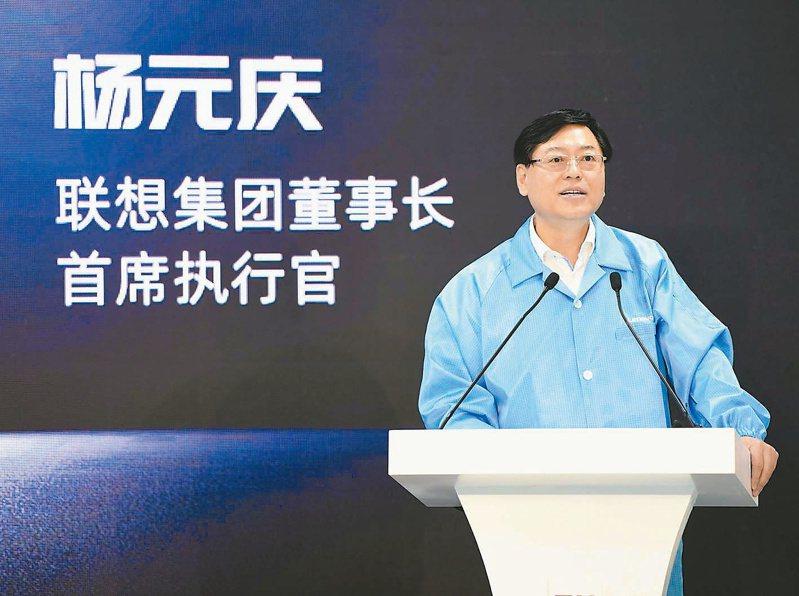 聯想集團董事長楊元慶表示,去年營收及獲利皆創歷史新高。(中新社)
