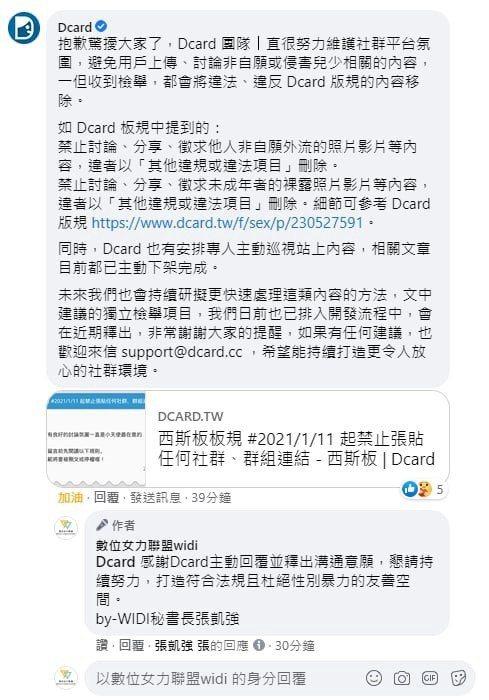 Dcard官方帳號至數位女力聯盟widi貼文下,留言回覆關於西斯版事件的後續處理...