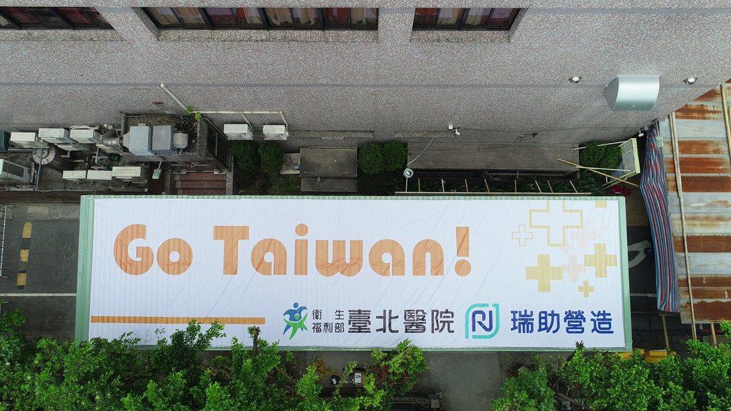 衛生福利部臺北醫院防疫篩檢站落成  照片/瑞助營造堤供