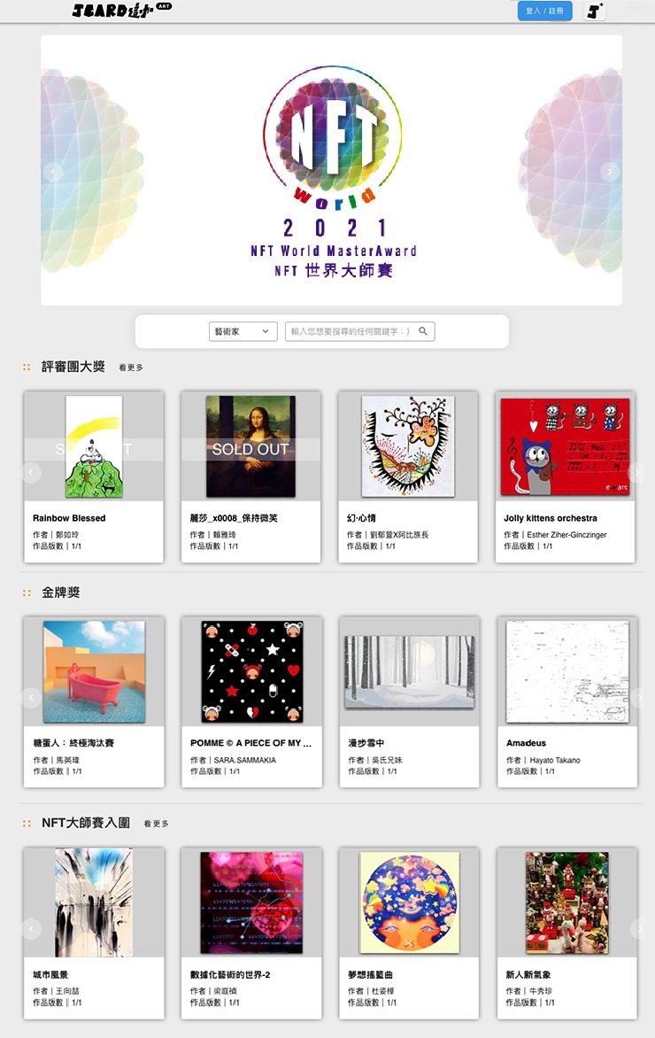 台北新藝術博覽會與「Jcard這咖」平台合作,率先推出NFT加密藝術線上開購,網...