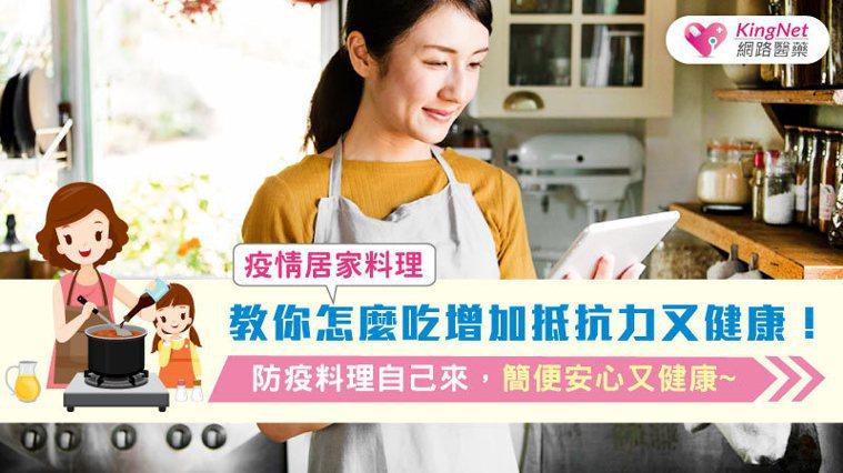 疫情居家料理 圖/KingNet 國家網路醫藥