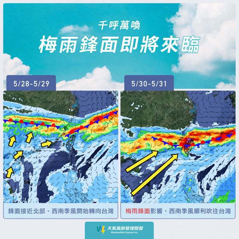 梅雨鋒面即將來臨。圖/取自天氣風險 WeatherRisk