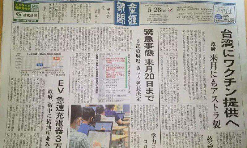 日媒產經新聞以頭版頭條報導,日本政府研議向我方提供日本所取得的部分AZ疫苗。圖/讀者提供
