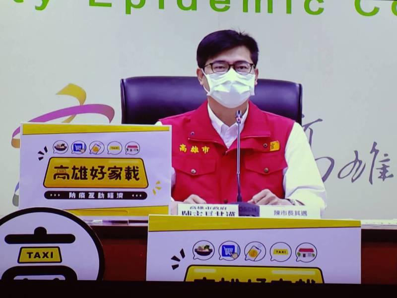 高雄市長陳其邁宣布推出「高雄好家載」,媒合計程車業者與餐飲業者推防疫互助經濟網絡。記者徐白櫻/翻攝