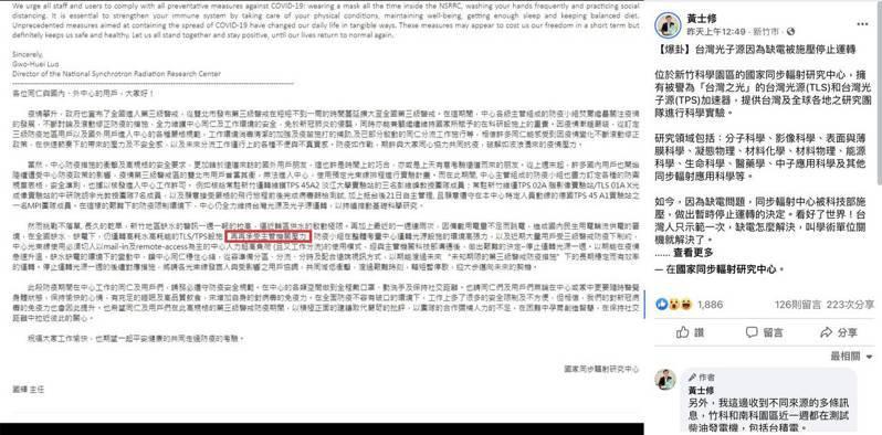 核四公投領銜人黃士修在臉書爆料,指稱因為缺電問題,國家同步輻射中心被科技部施壓,暫時決定停止運轉光源一周。圖/取自黃士修臉書