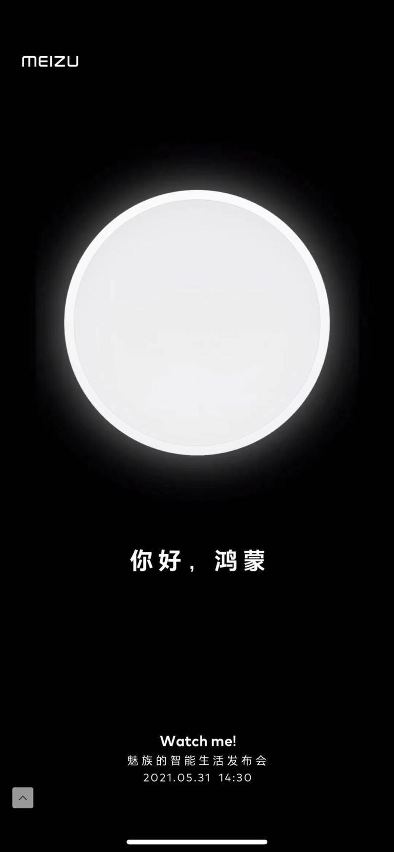 魅族旗下智慧家居品牌Lipro產品將接入華為鴻蒙作業系統。圖/取自澎湃新聞