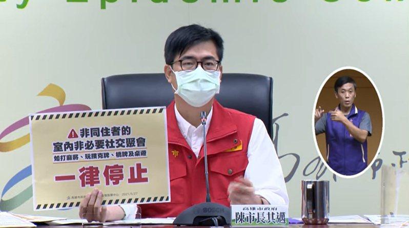 高雄市長陳其邁對於要不要自購疫苗保持開放態度,他表示,交由專家評估。記者徐白櫻/翻攝