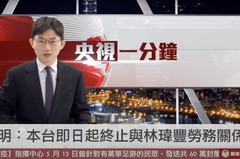 林瑋豐反串認知作戰風波 眼球中央電視台聲明:終止勞務關係