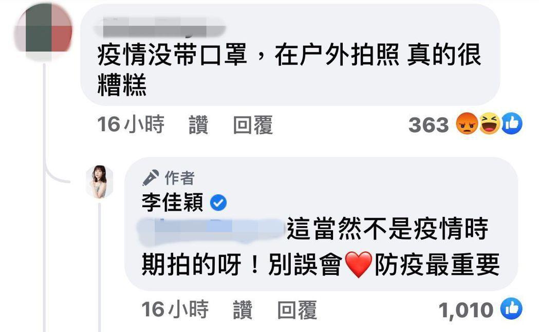 網友留言嗆李佳穎。 圖/擷自李佳穎臉書