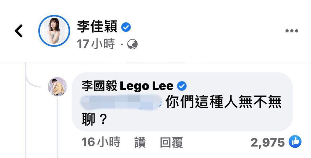 李國毅護友。 圖/擷自李佳穎臉書