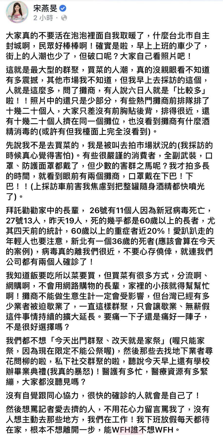 宋燕旻主播發文。 圖/擷自宋燕旻臉書