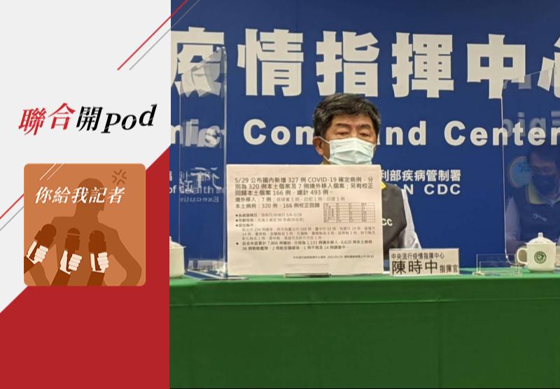 中央流行疫情指揮中心指揮官陳時中。 記者謝承恩/攝影